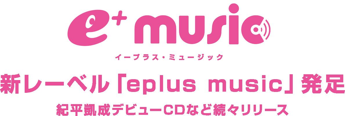 イープラスミュージック 新レーベル「eplus music」発足 紀平凱成デビューCDなど続々リリース